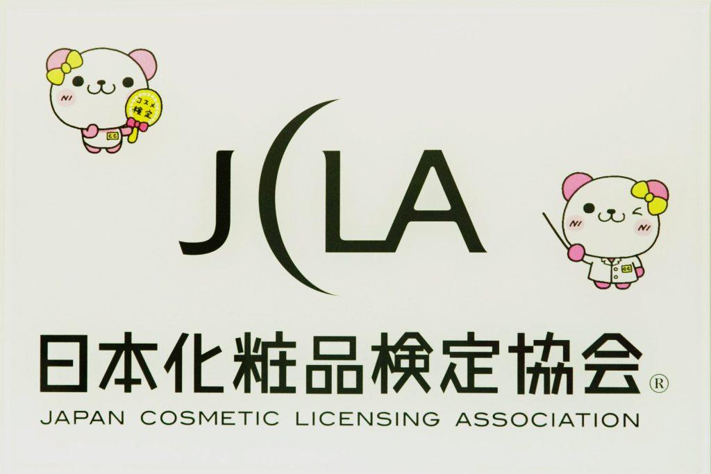 日本化粧品検定協会