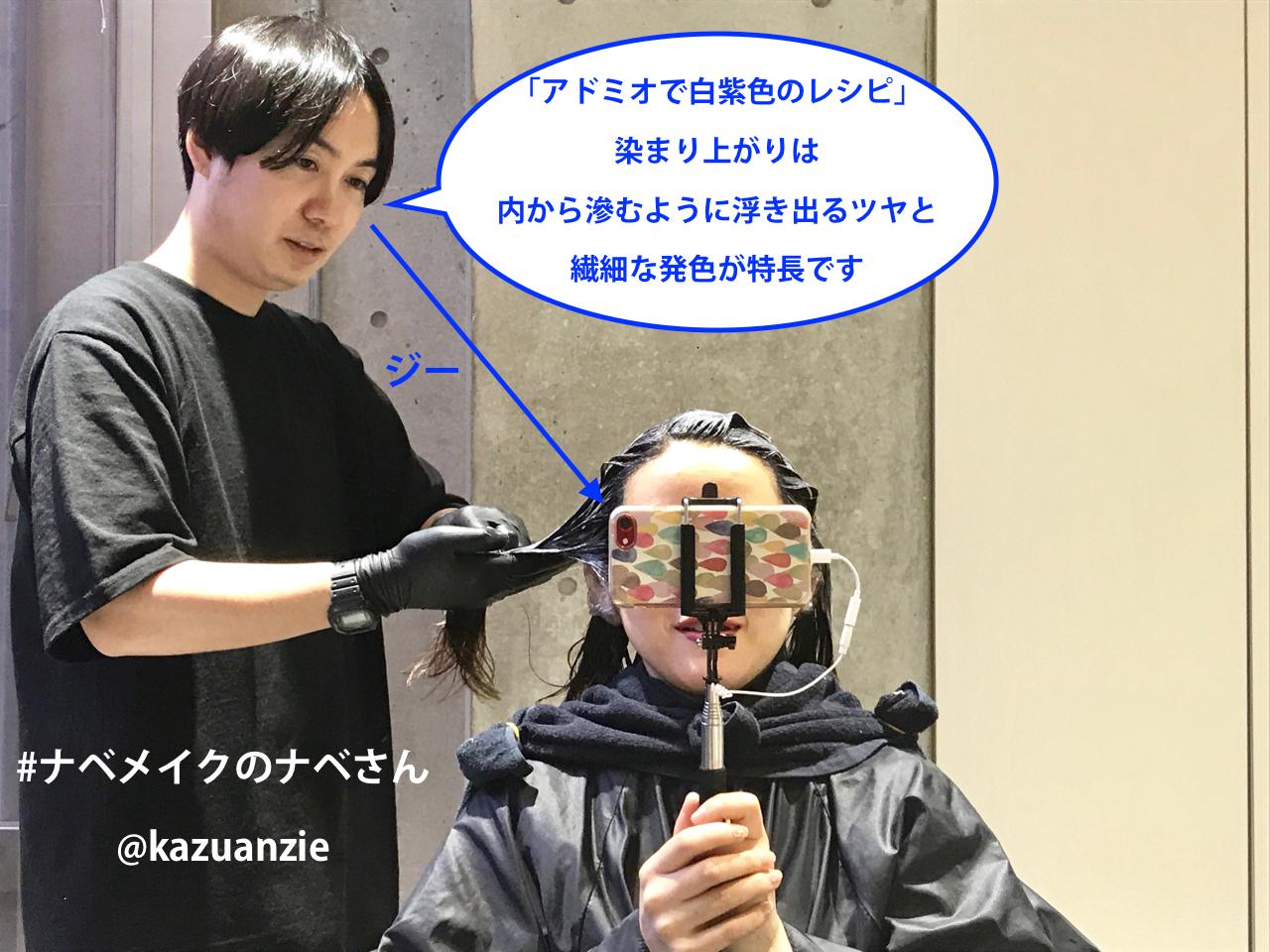 AnZie_毛先だけパーマ_色気カール_アドミオカラー_5