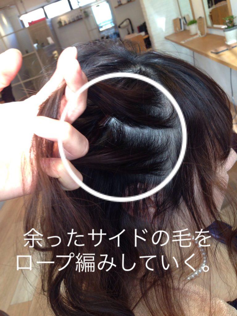 サイドの髪をロープ編み