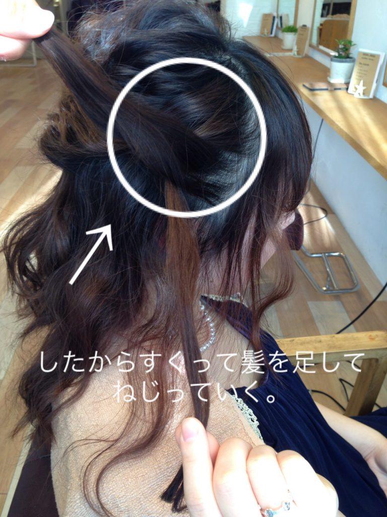 下から髪をすくうようにロープ編み