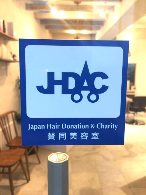 JHAC賛同サロンのSENSE hair