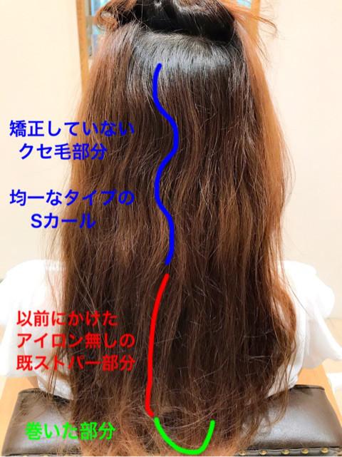 SNESEHair_利根川_クセ毛_ナチュラルストレート_4