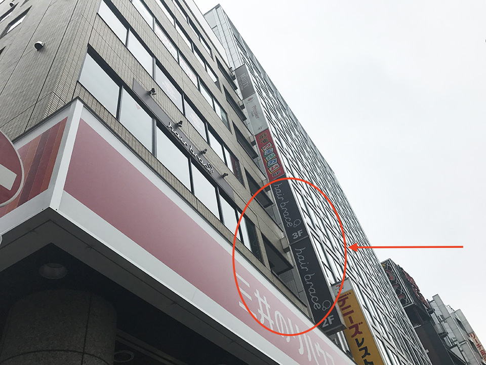 hairbrace NOLIMIT ジャイアン鈴木