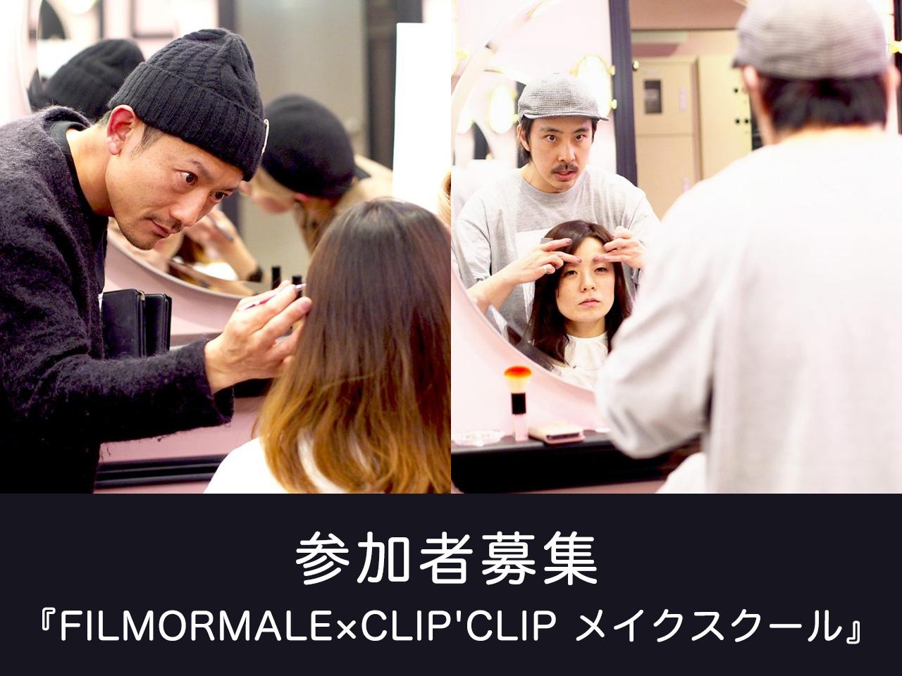 FILMORMALE×CLIP'CLIP メイクスクール 眉の描き方 アイブロウ ザ・ボディショップ アイシャドウ