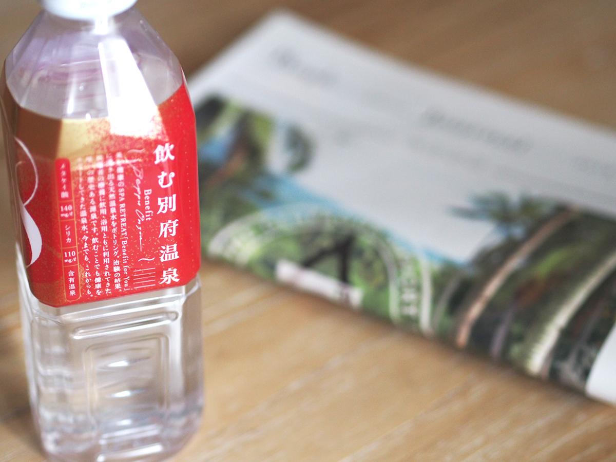 飲む別府温泉 Benefit シリカ アーユルヴェーダ Benefit for You 健康美容水