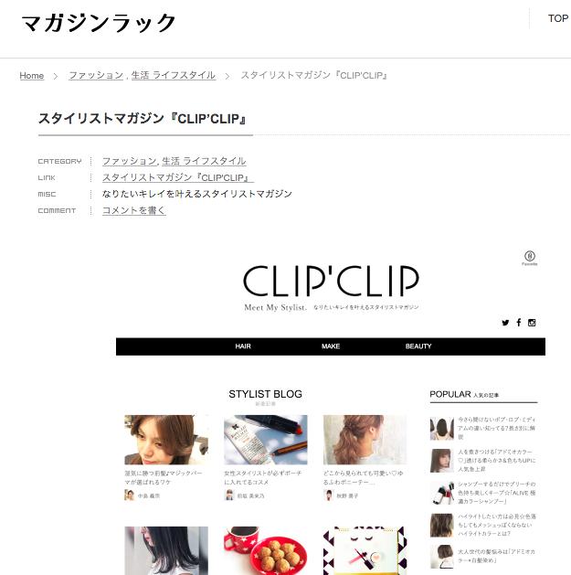 マガジンラック Webマガジン スタイリストマガジン『CLIP'CLIP』