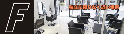 原宿・表参道フリーランス美容師のためのシェアサロンF