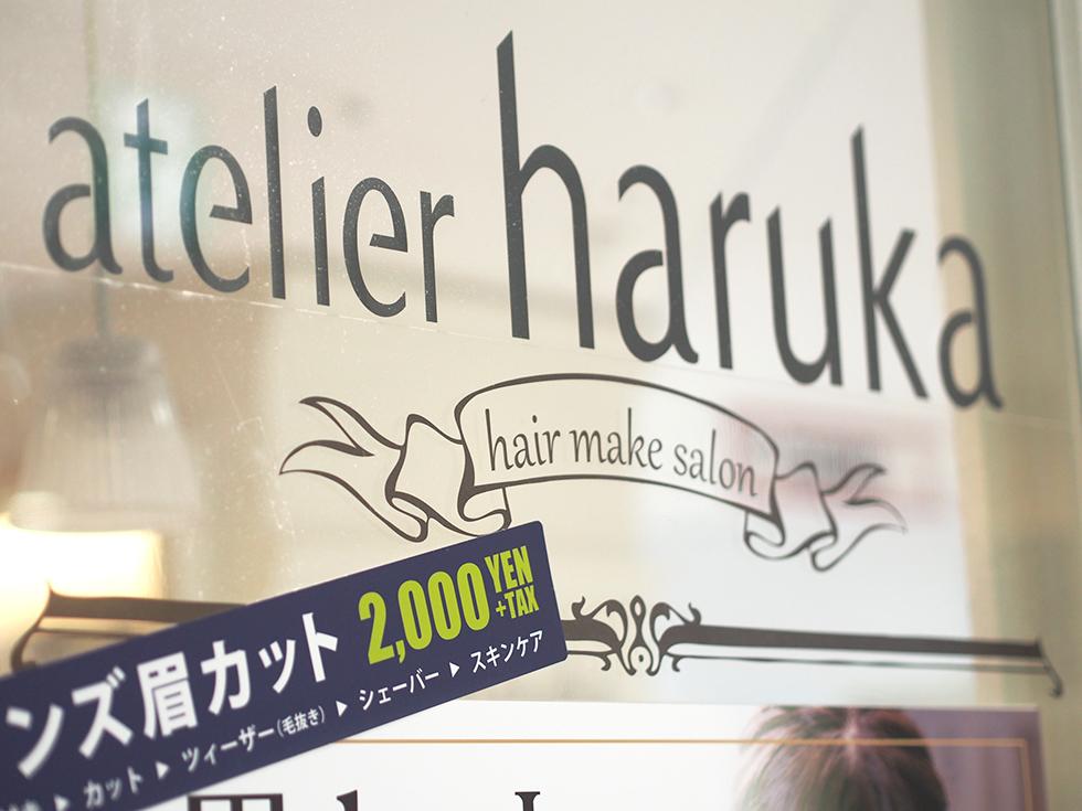 アトリエはるか_ハロウィンメイク_渋谷マークシティ