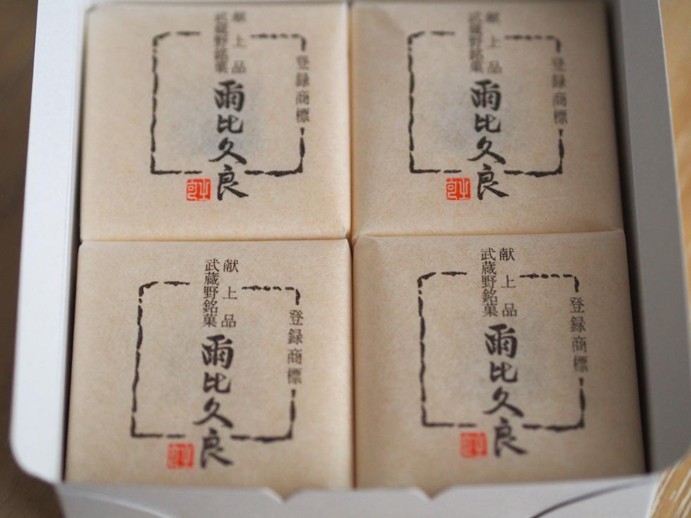 新座 和菓子 大吾 爾比久良(にいくら)