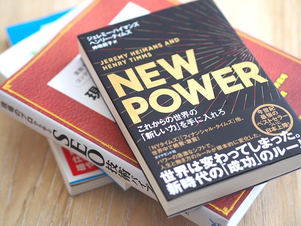 NEW POWER ニューパワー時代 NewsPicks