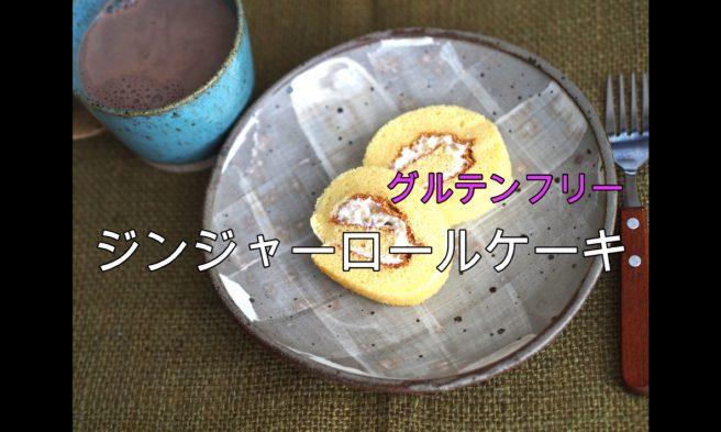 ジンジャーロールケーキ 豆乳 米粉 グルテンフリー