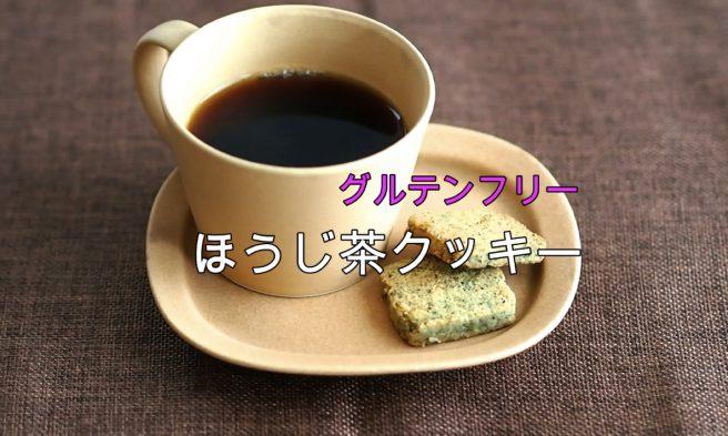 ほうじ茶クッキー グルテンフリー 米粉
