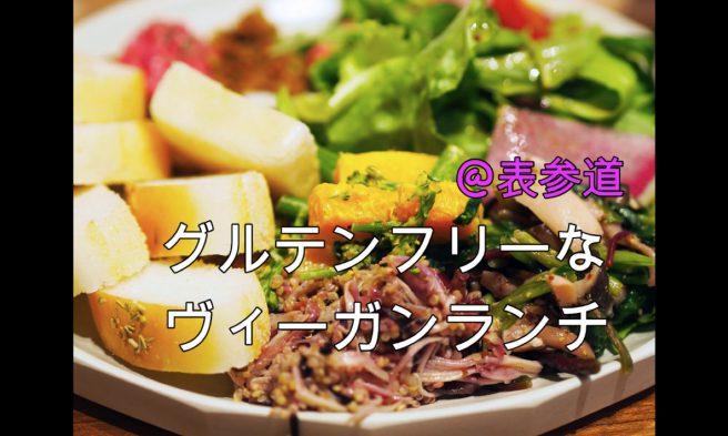 美腸、腸活をテーマとしたグロッサリー&カフェ『エル フォー ユー (L for You)』