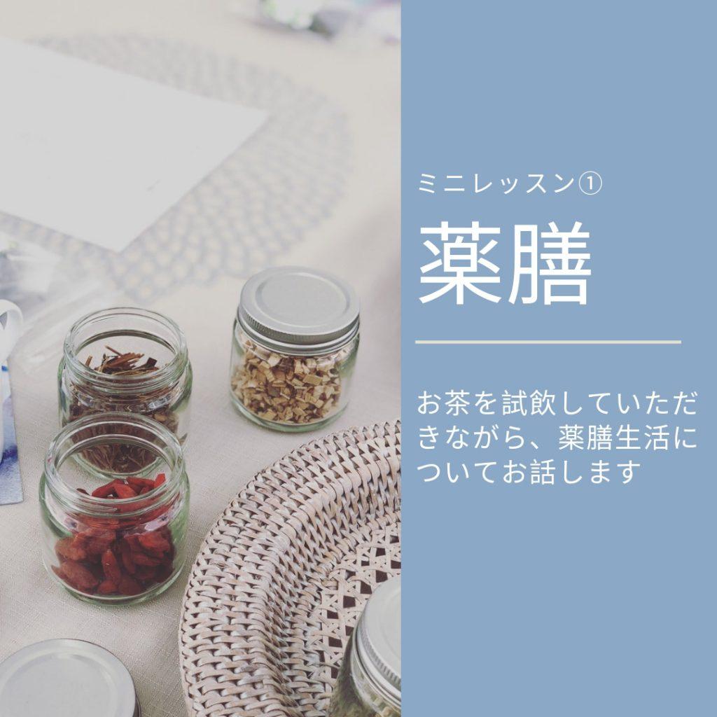 グルテンフリー 薬膳 ランチ 渋谷