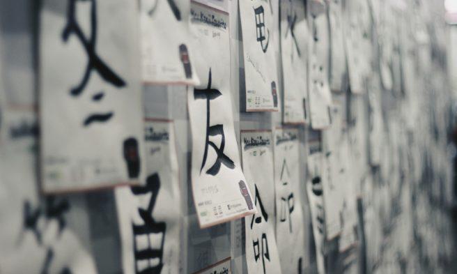2019年「今年の漢字」