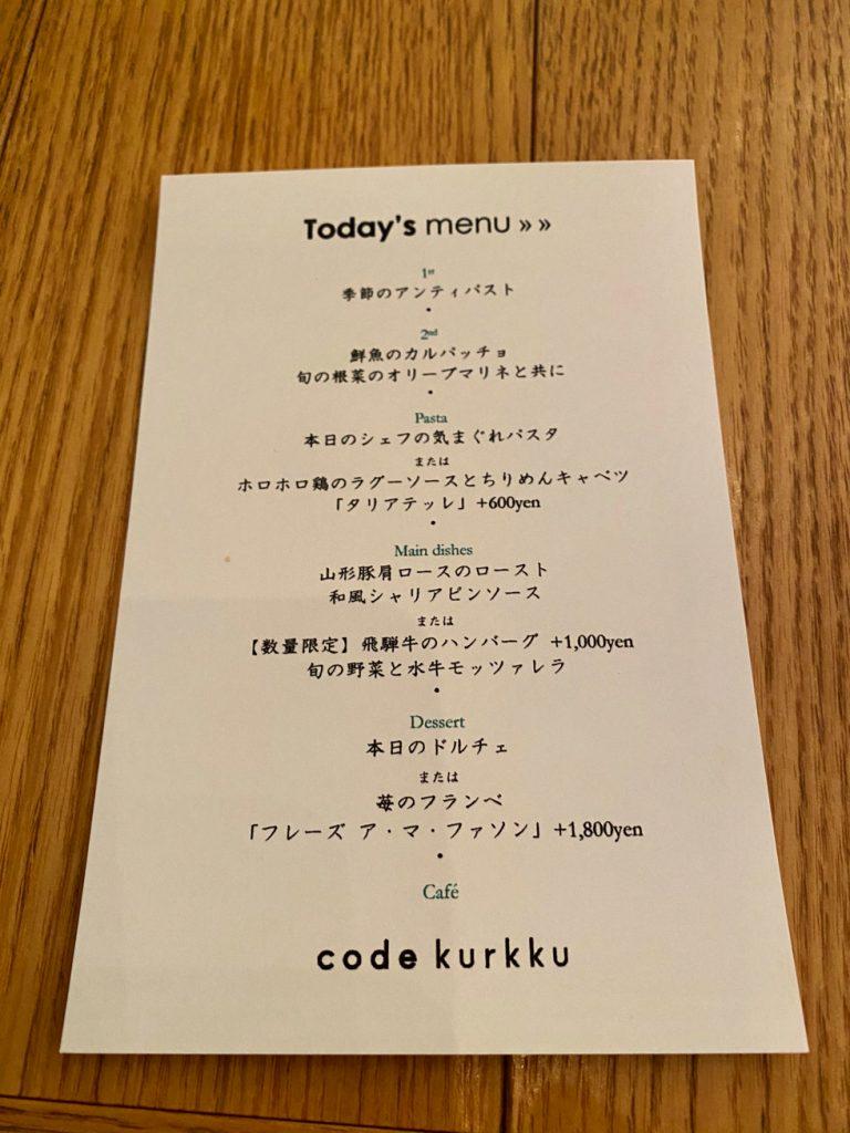 代々木ビレッジ code kurkku ランチ