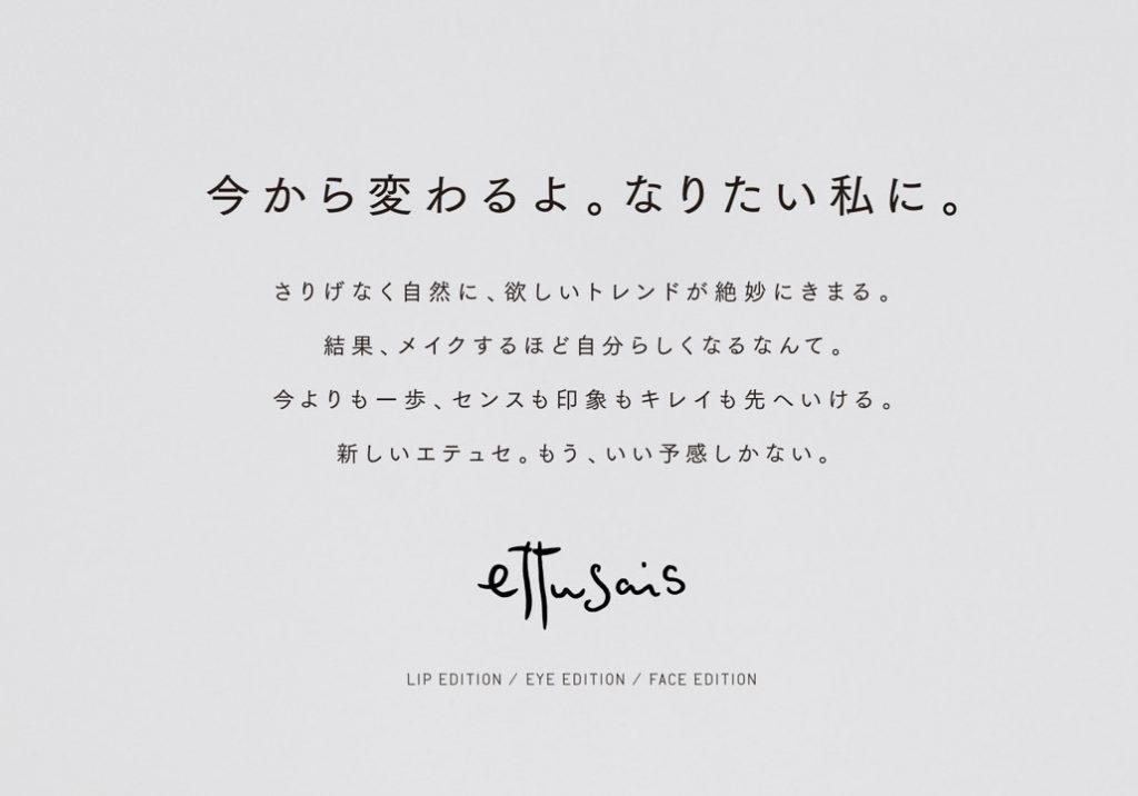 「エテュセ」 ブランド刷新