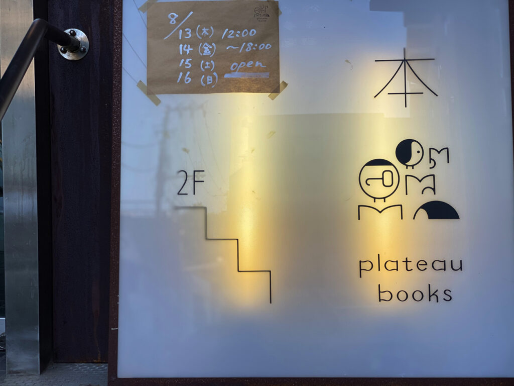文京区白山ブックカフェplateau books 2F