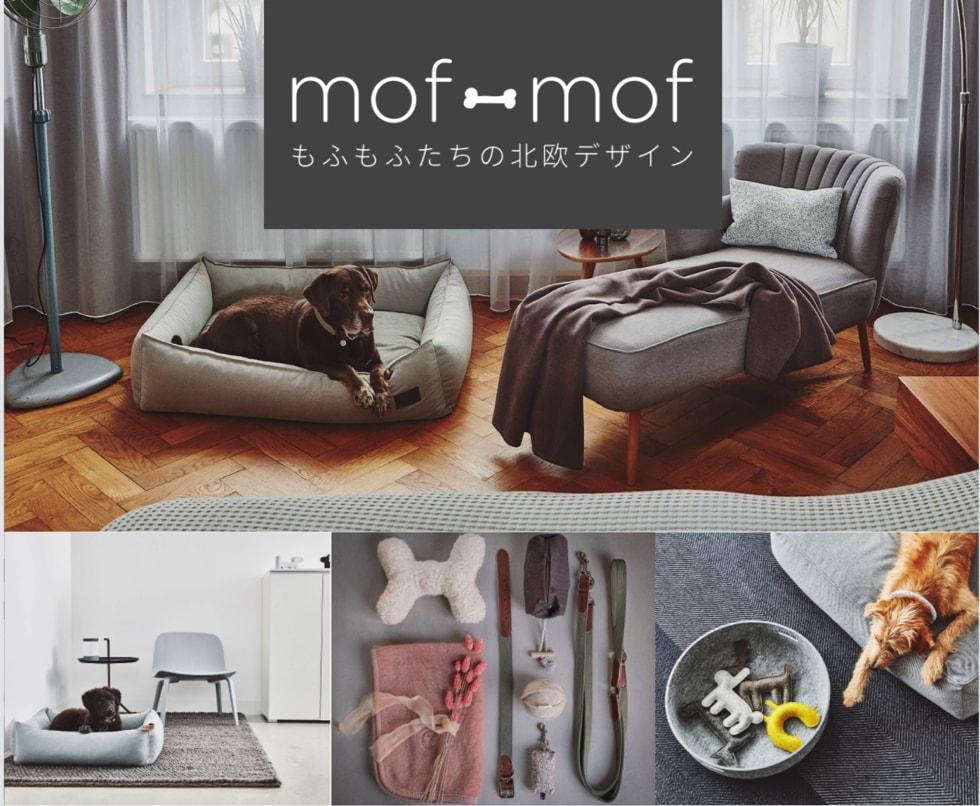 北欧デザインのペット用品セレクトショップ「mof -mof (モフモフ)」