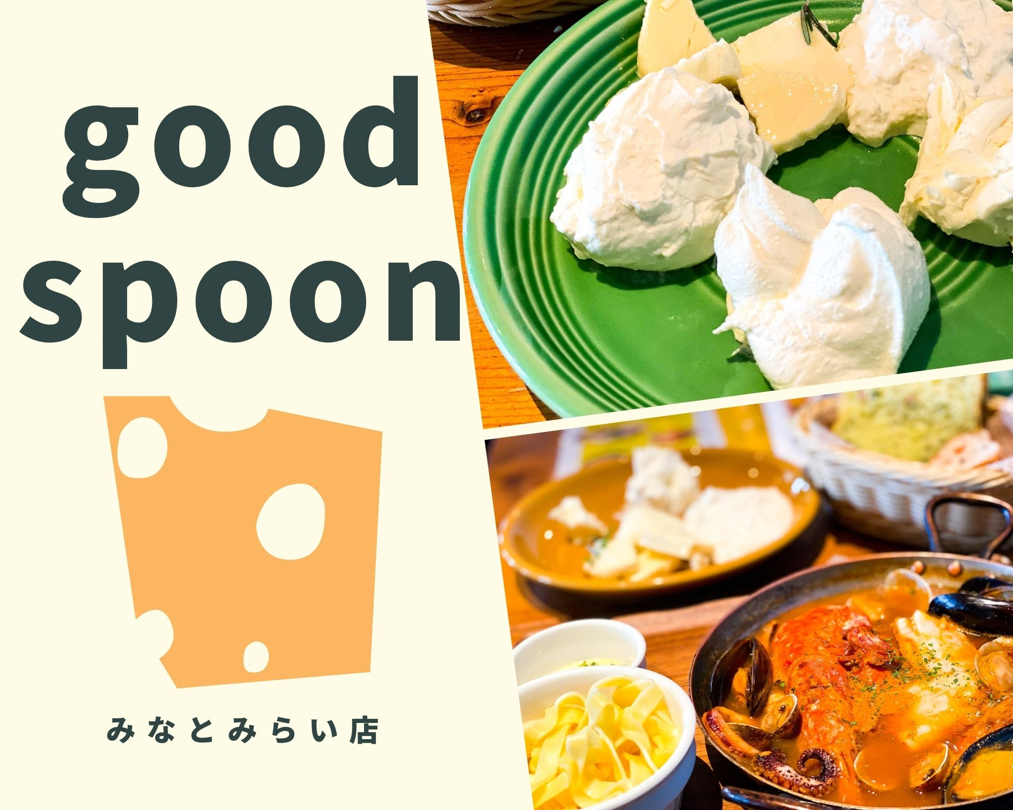 「フレッシュチーズ食べ放題」goodspoon