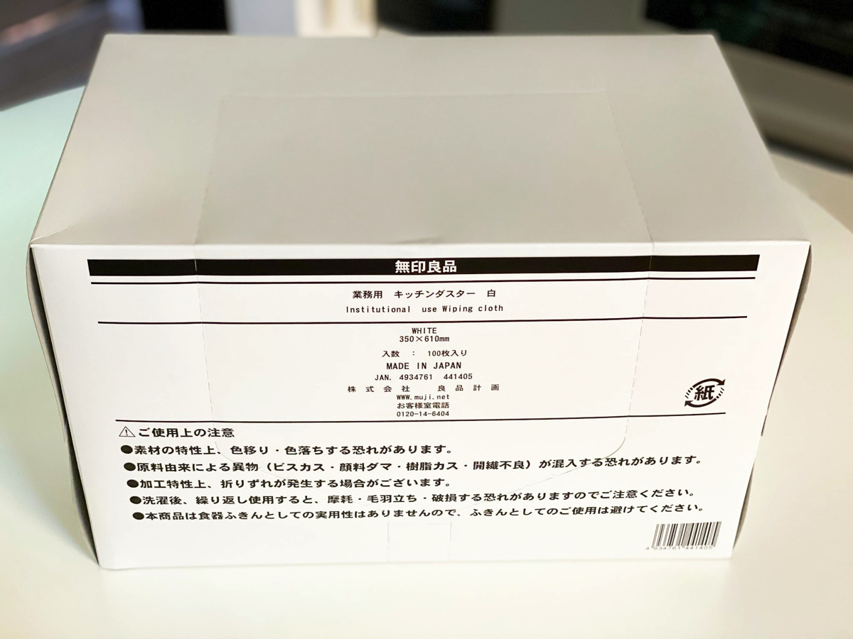 ASKUL・LOHACO限定 無印良品 業務用 キッチンダスター 29円